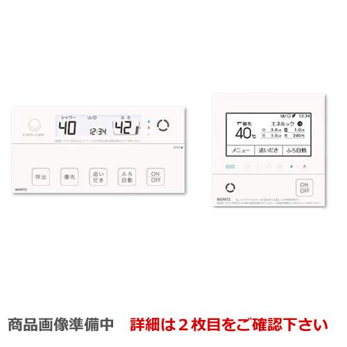 [RC-G001E] ノーリツ リモコン マルチセット 【台所用 浴室用セット】 高機能標準タイプ(インターホンなしタイプ) ガス給湯器用リモコン エネルック エコスイッチ エコジョーズ用 高機能標準リモコン
