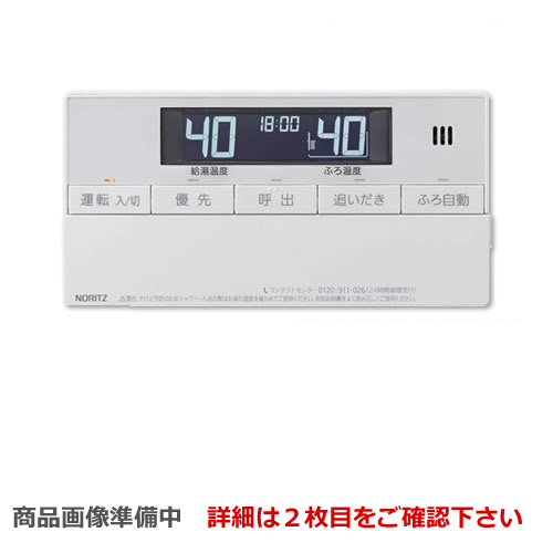 [RC-J161S] ノーリツ 浴室リモコン リモコン 浴室リモコン 標準タイプ(インターホンなしタイプ) リモコン エネルック ガス給湯器用リモコン エネルック マイクロバブル対応, 春日井市:9aaac773 --- officewill.xsrv.jp