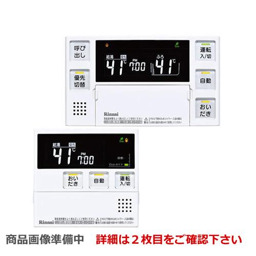 [MBC-220V-A-S]ふろ給湯器リモコン 220Vシリーズリモコン ボイスリモコン エネルック 【台所用 浴室用セット】 多機能リモコン 取扱説明書付 リンナイ セットリモコン【リモコンのみの購入は不可】