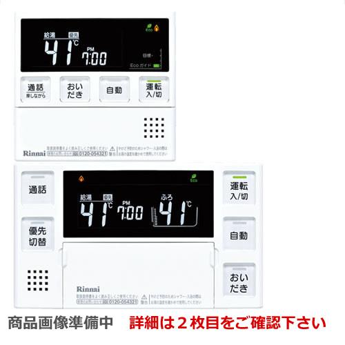 [MBC-220VC-A] ユニバーサルデザイン設計 給湯器リモコン インターホンリモコンセット エネルック Ecoシグナル インターホン機能 リンナイ ガス給湯機部材オプション