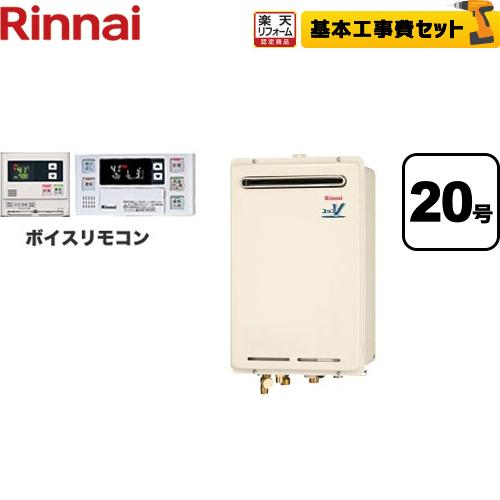 【工事費込みセット(商品+基本工事)】[RUJ-V2011W-A-13A-MC-121V-KJ]【都市ガス】 リンナイ ガス給湯器 屋外壁掛形(PS標準設置形) 20号 高温水供給式 ボイスリモコン付属 接続口径:15A【RUJ-V2011W(A)】