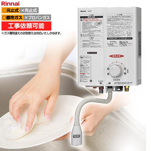 [RUS-V51XT-WH-13A]【 都市ガス 】リンナイ ガス瞬間湯沸器 瞬間湯沸かし器 ホワイト 5号用 台所専用 元止式 屋内壁掛・後面近接設置型 スタンダードタイプ 瞬間湯沸かし器