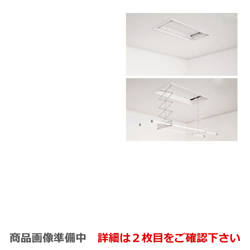 [CWFT21SA]※当商品の取付工事はお受けできません パナソニック 室内物干しユニット ホシ姫サマ 壁付けスイッチタイプ 埋込み 電動シリーズ 竿2本 ショートサイズ