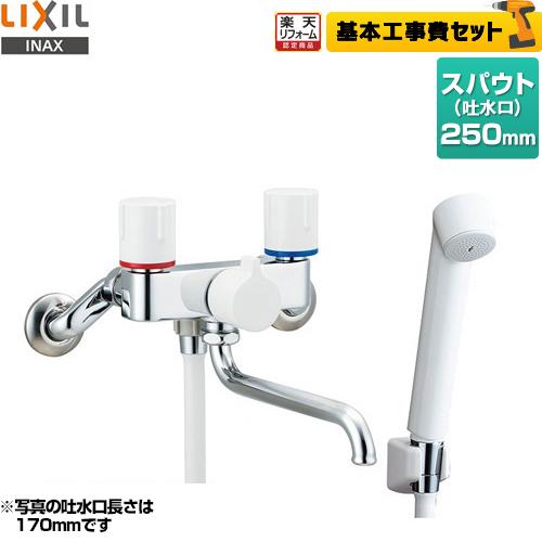 【リフォーム認定商品】【工事費込セット(商品+基本工事)】[BF-WL115H-250] LIXIL 浴室水栓 壁付2ハンドル混合水栓 スパウト長さ250mm 浴槽・洗い場兼用 一時止水