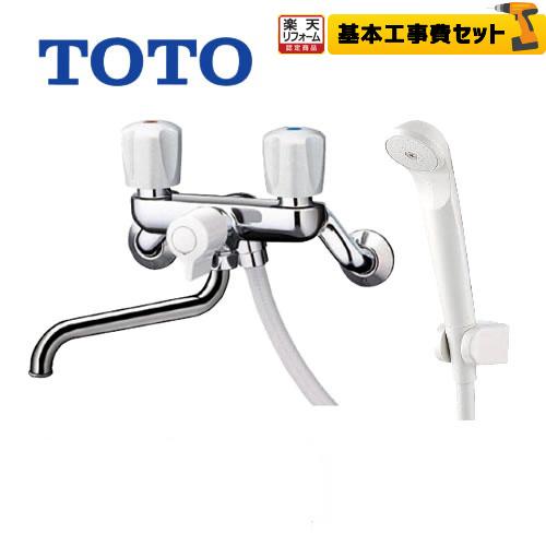 【工事費込セット(商品+基本工事)】[TMS25C] TOTO 浴室水栓 浴室シャワー水栓 一時止水なし 2ハンドルシャワー水栓 スプレー(節水)シャワー 壁付きタイプ 混合水栓 蛇口 浴室用 壁付タイプ おしゃれ