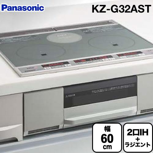 [KZ-G32AST] パナソニック IHクッキングヒーター G32シリーズ 2口IH+ラジエント 鉄・ステンレス対応 幅60cm 光火力センサー 水なし両面焼きグリル トッププレート色:シルバー 本体正面色:グレイッシュシルバー ビルトイン