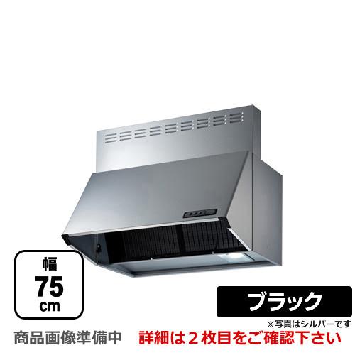 [BDR-3EC-751BK] 富士工業 レンジフード ecoフード シロッコファン 間口750mm 前幕板付属 ブラック 【送料無料】 レンジフード 換気扇 台所