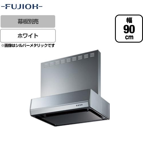 [BFRS-3K-901R-W]富士工業 レンジフード スタンダード シロッコファン 間口:900mm 右排気 整流板 前幕板別売 ホワイト 【送料無料】 換気扇 台所