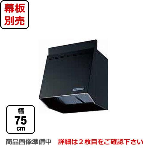 [FVA-756-BK]富士工業 レンジフード スタンダード プロペラファン 間口:750mm 前幕板別売 ブラック 換気扇 台所