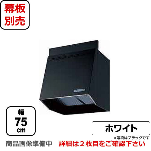 [FVA-756-W]富士工業 レンジフード スタンダード プロペラファン 間口:750mm 前幕板別売 ホワイト 換気扇 台所