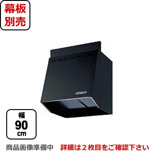 [FVA-9061L-BK]富士工業 レンジフード スタンダード プロペラファン 間口:900mm 照明付 100mm前幕板同梱 ブラック 換気扇 台所