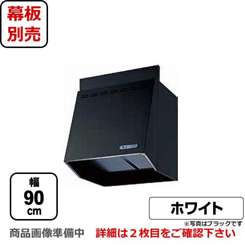 [FVA-9061L-W]富士工業 レンジフード スタンダード プロペラファン 間口:900mm 照明付 100mm前幕板同梱 ホワイト 換気扇 台所