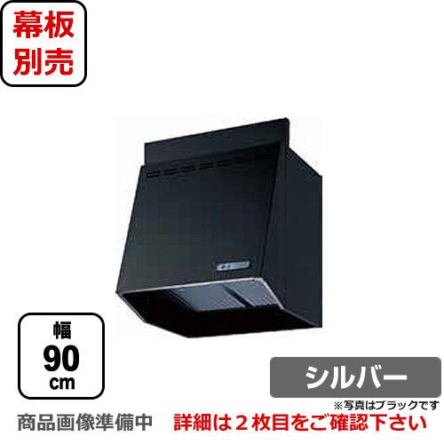 [FVA-906L-SI]富士工業 レンジフード スタンダード プロペラファン 間口:900mm 照明付 前幕板別売 シルバーメタリック 換気扇 台所