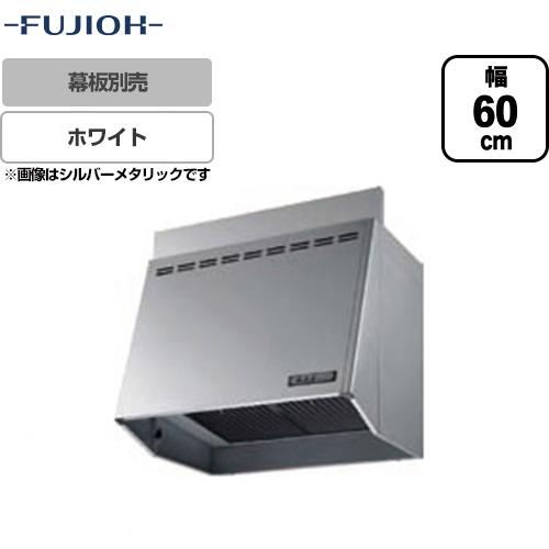 [FVM-6061L-W]富士工業 レンジフード スタンダード プロペラファン 間口:600mm 照明付 100mm前幕板同梱 ホワイト 換気扇 台所