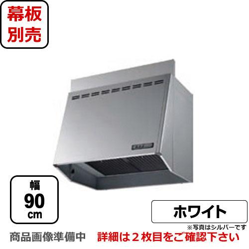 [FVM-9061L-W]富士工業 レンジフード スタンダード プロペラファン 間口:900mm 照明付 100mm前幕板同梱 ホワイト 換気扇 台所