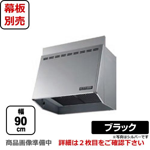 [FVM-906L-BK]富士工業 レンジフード スタンダード プロペラファン 間口:900mm 照明付 前幕板別売 ブラック 換気扇 台所