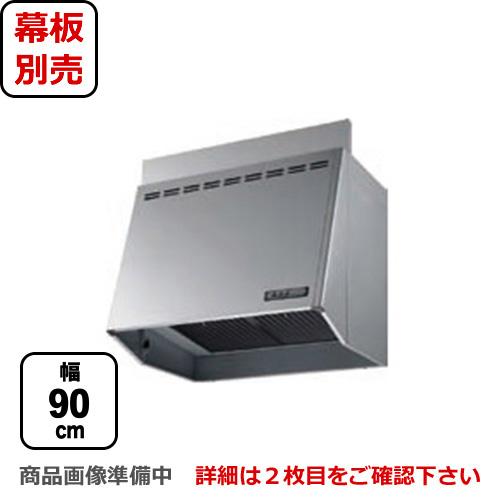 [FVM-906L-SI]富士工業 レンジフード スタンダード プロペラファン 間口:900mm 照明付 前幕板別売 シルバーメタリック 換気扇 台所