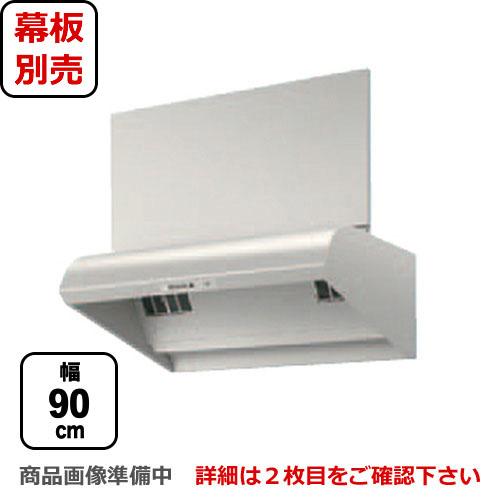 [VCFA-903-H-A]トクラス レンジフード サイクロンフードIII 間口:900mm 本体高さ325mm ホワイト 【送料無料】 換気扇 台所 シロッコファン