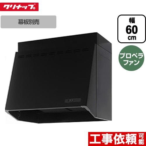 [ZRP60NBB12FKZ-E] クリナップ レンジフード 深型レンジフード プロペラファン 間口60cm 全高70cm対応時、別売幕板必要 高さ60cm ブラック 幕板別売