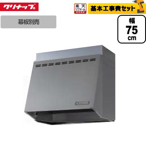 【工事費込セット(商品+基本工事)】[ZRP75NBB12FSZ-E]クリナップ レンジフード 深型レンジフード(プロペラファン) 間口75cm(750mm) 高さ60cm (高さ70cm時別売幕板必要) シルバー 換気扇 台所