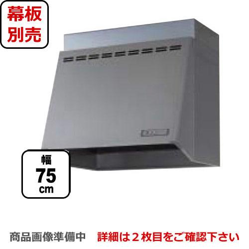 [ZRP75NBB12FSZ-E]クリナップ レンジフード 深型レンジフード(プロペラファン) 間口75cm 高さ60cm (高さ70cm時別売幕板必要) シルバー