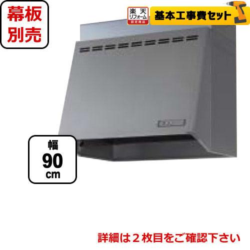 【工事費込セット(商品+基本工事)】[ZRP90NBB12FSZ-E]クリナップ レンジフード 深型レンジフード(プロペラファン) 間口90cm 高さ60cm (高さ70cm時別売幕板必要) シルバー 換気扇 台所