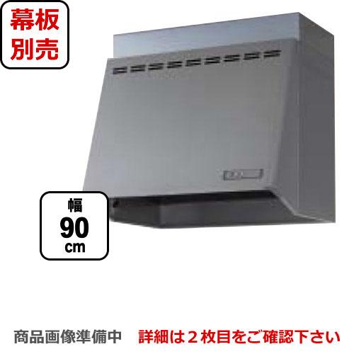 [ZRP90NBB12FSZ-E]クリナップ レンジフード 深型レンジフード(プロペラファン) 間口90cm 高さ60cm (高さ70cm時別売幕板必要) シルバー