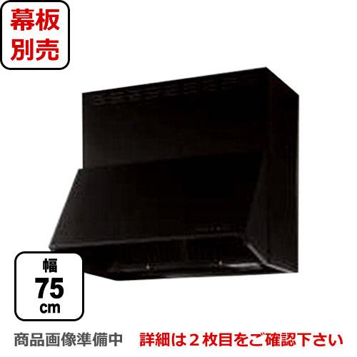[ZRS75NBD12FKZ-E]クリナップ レンジフード 深型レンジフード(シロッコファン) 間口75cm(750mm) 高さ70cm 横幕板別売 ブラック 【送料無料】 換気扇 台所