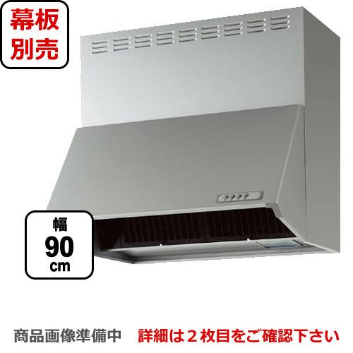 [ZRS90NBC12FSZ-E]クリナップ レンジフード 深型レンジフード(シロッコファン) 間口90cm 高さ60cm 横幕板別売 シルバー 【送料無料】 換気扇 台所
