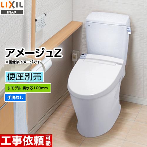 【後継品での出荷になる場合がございます】[BC-ZA10H-120--DT-ZA150H-BW1] INAX トイレ LIXIL アメージュZ便器 ECO5 リトイレ(リモデル) 手洗なし ハイパーキラミック 排水芯120mm 組み合わせ便器(便座別売) フチレス ピュアホワイト 【送料無料】