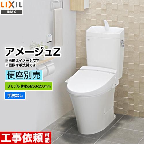 【在庫有】 アメージュZ[BC-ZA10H--DT-ZA150H-BW1]INAX トイレ LIXIL アメージュZ便器 ECO5 リトイレ(リモデル) 手洗なし 組み合わせ便器(便座別売) フチレス ハイパーキラミック ピュアホワイト 【送料無料】 排水芯250~550mm