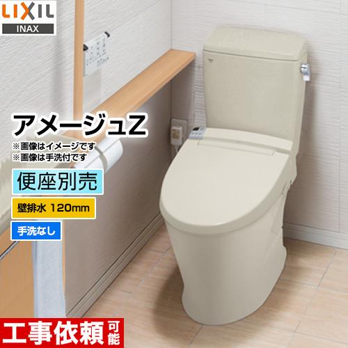 [BC-ZA10P+DT-ZA150EP BN8]INAX トイレ LIXIL アメージュZ便器 ECO5 床上排水(壁排水120mm) 手洗なし 組み合わせ便器(便座別売) フチレス ハイパーキラミック オフホワイト 【送料無料】