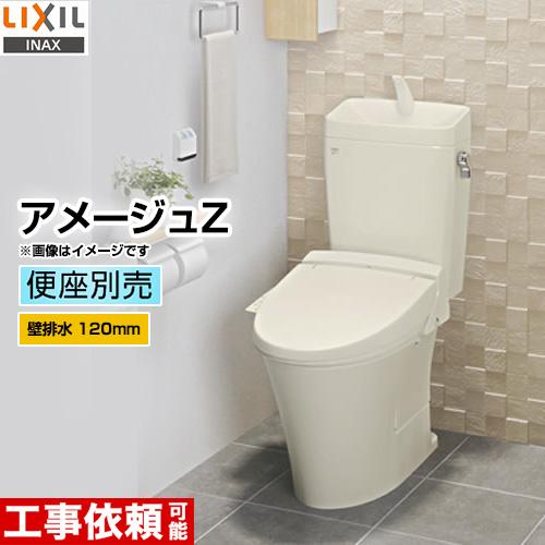 [BC-ZA10P+DT-ZA180EP BN8]INAX トイレ LIXIL アメージュZ便器 ECO5 床上排水(壁排水120mm) 手洗あり 組み合わせ便器(便座別売) フチレス ハイパーキラミック オフホワイト 【送料無料】