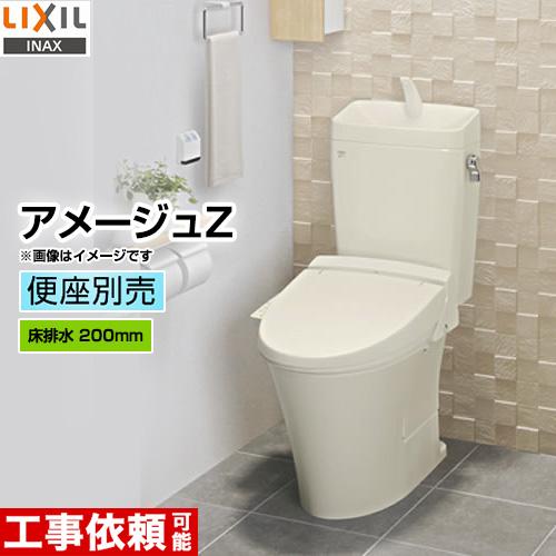 [BC-ZA10S+DT-ZA180E BN8]INAX トイレ LIXIL アメージュZ便器 ECO5 床排水200mm 手洗あり 組み合わせ便器(便座別売) フチレス ハイパーキラミック オフホワイト 【送料無料】