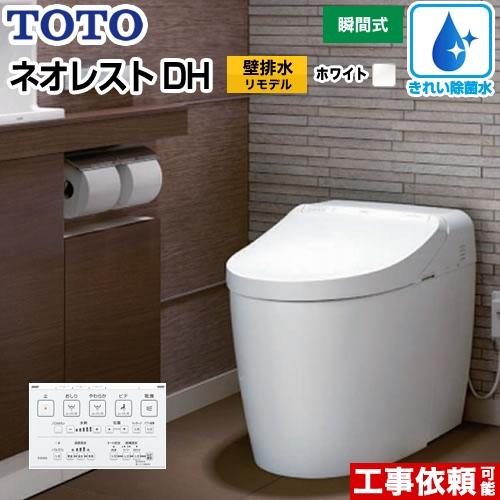 [CES9575PXR-NW1] TOTO トイレ タンクレストイレ 壁排水 リモデル対応 排水心120~155mm ネオレストハイブリッドシリーズDHタイプ 便器 機種:DH2 露出給水 ホワイト リモコン 【送料無料】