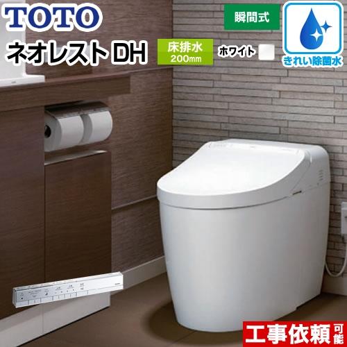 [CES9575WR-NW1] TOTO トイレ タンクレストイレ 床排水 排水心200mm ネオレストハイブリッドシリーズDHタイプ 便器 機種:DH2 隠蔽給水 ホワイト スティックリモコン 【送料無料】