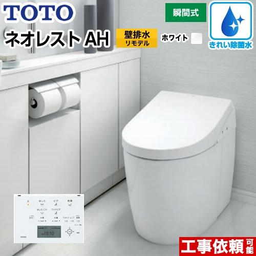 [CES9788PXR-NW1] TOTO トイレ タンクレストイレ 壁排水 リモデル対応 排水心120~155mm ネオレストハイブリッドシリーズAHタイプ 便器 機種:AH1 露出給水 ホワイト リモコン 【送料無料】