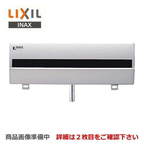 [OKU-131SM] LIXIL トイレオプション品 小便器自動洗浄システム 赤外線センサー感知型(露出形) 電磁弁内蔵型 AC100Vタイプ スーパーAI節水・Ai節水
