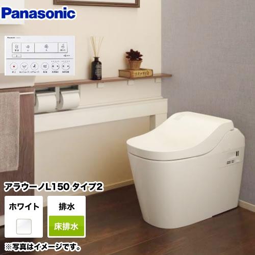 無料3年保証付き! トイレ [XCH1502WS] [XCH1502WS] パナソニック トイレ 全自動おそうじトイレ アラウーノL150シリーズ 排水芯120・200mm タイプ2 床排水 標準タイプ 手洗いなし ホワイト 【送料無料】