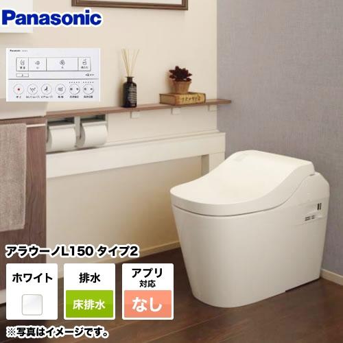 [XCH1502WSN] パナソニック トイレ 全自動おそうじトイレ アラウーノL150シリーズ 排水芯120・200mm タイプ2 床排水 標準タイプ 手洗いなし ホワイト アプリ対応不可リモコン