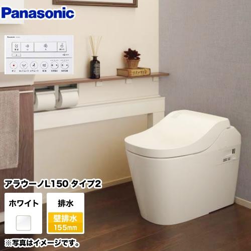 [XCH1502ZWS] パナソニック トイレ 全自動おそうじトイレ アラウーノL150シリーズ 排水芯120mm タイプ2 壁排水 155タイプ 手洗いなし ホワイト 【送料無料】
