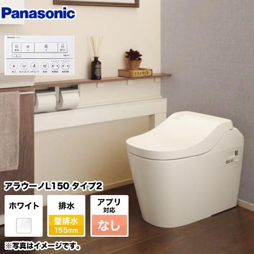 [XCH1502ZWSN] パナソニック トイレ 全自動おそうじトイレ アラウーノL150シリーズ 排水芯155mm タイプ2 壁排水 155タイプ 手洗いなし ホワイト アプリ対応不可リモコン 【送料無料】