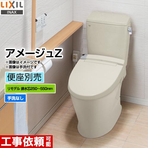 【在庫有】 アメージュZ[YBC-ZA10H+DT-ZA150H BN8]INAX トイレ LIXIL アメージュZ便器 ECO5 リトイレ(リモデル) 手洗なし 組み合わせ便器(便座別売) フチレス アクアセラミック オフホワイト 【送料無料】 排水芯250~550mm