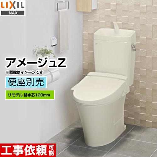 【後継品での出荷になる場合がございます】[YBC-ZA10H-120+YDT-ZA180H BN8] INAX トイレ LIXIL アメージュZ便器 ECO5 リトイレ(リモデル) 手洗あり アクアセラミック 排水芯120mm 組み合わせ便器(便座別売) フチレス オフホワイト 【送料無料】