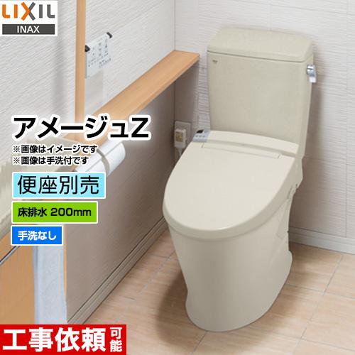 [YBC-ZA10S+DT-ZA150E BN8]INAX トイレ LIXIL アメージュZ便器 ECO5 床排水200mm 手洗なし 組み合わせ便器(便座別売) フチレス アクアセラミック オフホワイト 【送料無料】