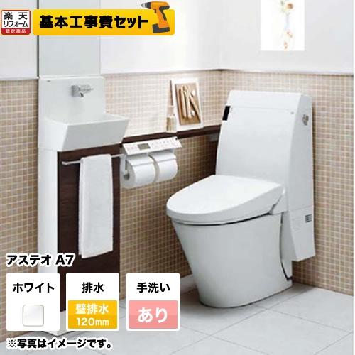 【リフォーム認定商品】【お得な工事費込セット(商品+基本工事)】[YBC-A10P+DT-387J-BW1] INAX トイレ LIXIL アステオ シャワートイレ一体型 ECO6 床上排水(壁排水120mm) 手洗あり アクアセラミック グレード:A7 ピュアホワイト