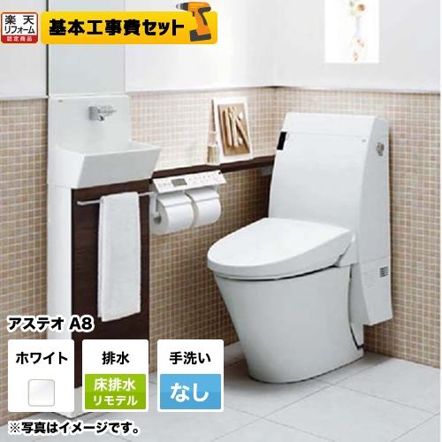 【リフォーム認定商品】【工事費込セット(商品+基本工事)】[YBC-A10H+DT-358JH-BW1]INAX トイレ LIXIL アステオ シャワートイレ一体型 ECO6 リトイレ(リモデル) 手洗なし アクアセラミック グレード:A8 ピュアホワイト 排水芯200~530mm