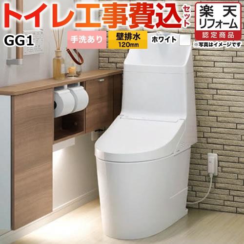 【リフォーム認定商品】【工事費込セット(商品+基本工事)】[CES9315P-NW1] TOTO トイレ GG1-800 ホワイト 壁リモコン付属