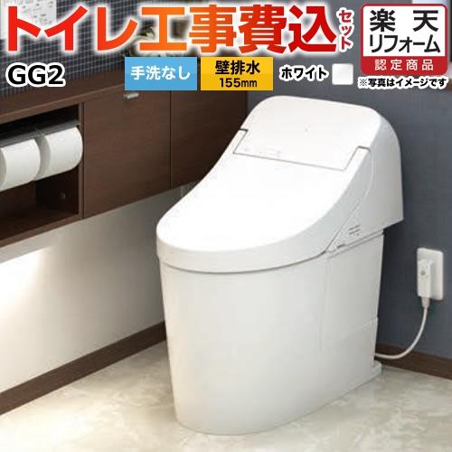 【リフォーム認定商品】【工事費込セット(商品+基本工事)】[CES9425PX-NW1] TOTO トイレ GG2 ホワイト 壁リモコン付属
