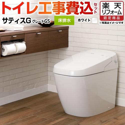 【リフォーム認定商品】サティス Gタイプ【工事費込セット(商品+基本工事)】INAX トイレ 床排水200mm 手洗なし グレード5 タンクレス トイレ組み合わせ品番:YBC-G20S-DV-G215-BW1 LIXIL ピュアホワイト[TSET-SAG5-WHI] 工事費込み